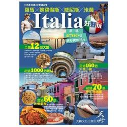 ITALIA好好玩︰羅馬x佛羅倫斯x威尼斯x米蘭