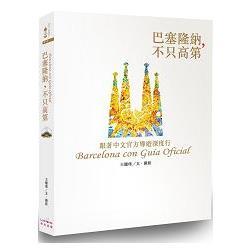 巴塞隆納,不只高第 : 跟著中文官方導遊深度行 = Barcelona con Guía Oficial /