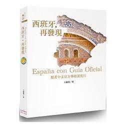 西班牙,再發現 : 跟著中文官方導遊深度行 = España con guía oficial /