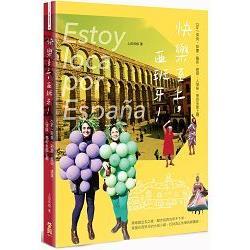 快樂至上-西班牙!:Ole!美食、節慶、藝術、建築、人情味-帶你全面上癮