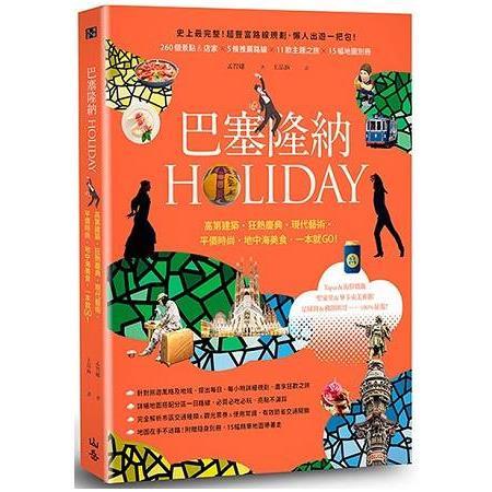 巴塞隆納HOLIDAY:高第建築、狂熱慶典、現代藝術、平價時尚、地中海美食,一本就GO!