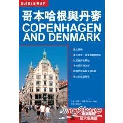 哥本哈根與丹麥COPENHAGEN AND DENMARK