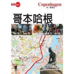 哥本哈根 Copenhagen