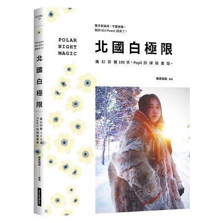 北國白極限:魔幻芬蘭100天,Popil的探險書寫