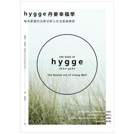 Hygge丹麥幸福學:每天都要的北歐式舒心 風格練習