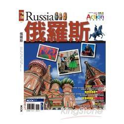 俄羅斯=Russia