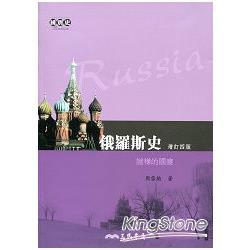 俄羅斯史:謎樣的國度