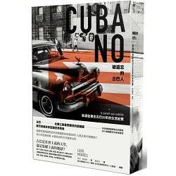 被遺忘的古巴人——臥底記者在古巴20年的生活紀實