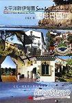 太平洋畔伊甸園:聖塔巴巴拉