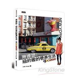 琳達誌:紐約客的巷弄生活    搭地鐵尋寶趣