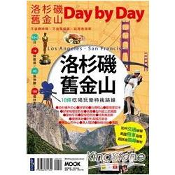 洛杉磯.舊金山Day by Day:18條路線行程規劃書