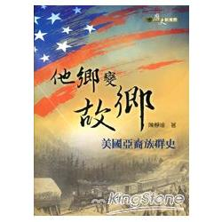 他鄉變故鄉:美國亞裔族群史
