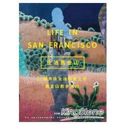 生活舊金山:21種男孩女孩都愛上的散步風景
