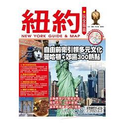 紐約玩全指南 = New York guide & map /