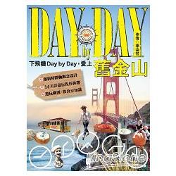 下飛機Day by Day,愛上舊金山 /