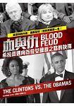 血與仇:希拉蕊邁向首位女總統之路的抉擇