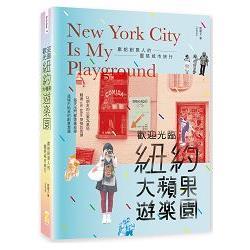 歡迎光臨紐約大蘋果遊樂園 : 獻給創意人的靈感城市旅行 /
