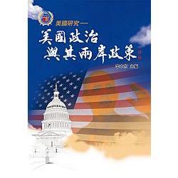 美國研究 : 美國政治與其兩岸政策 /
