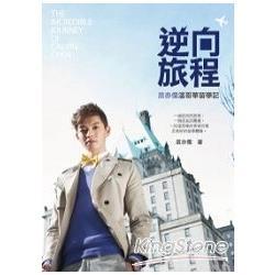 逆向旅程:辰亦儒溫哥華留學記(豪華版)