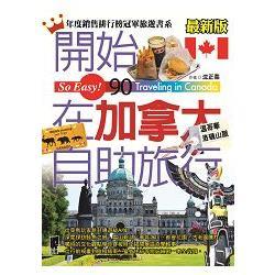 開始在加拿大自助旅行 /