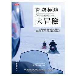 育空極地大冒險:勇闖北極圈-來趟極光、愛斯基摩、野生動物、圖騰、淘金之旅