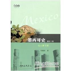 墨西哥史 : 仙人掌王國 = Mexico /