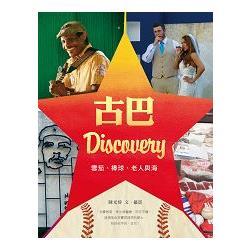 古巴Discovery:雪茄、棒球、老人與海