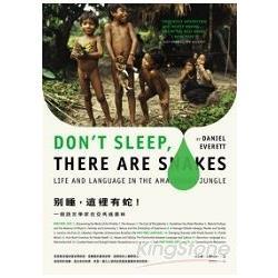 別睡,這裡有蛇! : 一個語言學家在亞馬遜叢林 /