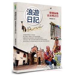 浪遊日記 : 穿越祕魯古文明之行 /