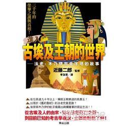 進入古埃及王朝的世界 : 法老.木乃伊與金字塔的故事 /