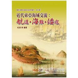 近代東亞海域交流:航運‧海難‧倭寇