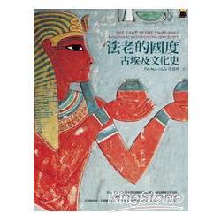 法老的國度 : 古埃及文化史 /