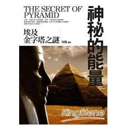 神秘的能量 : 埃及金字塔之謎  /