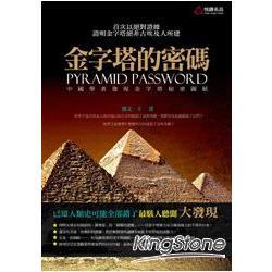 金字塔的密碼 : 中國學者發現金字塔秘密圖紙 /