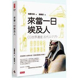 來當一日埃及人:CG世界遺產 古代エジプト