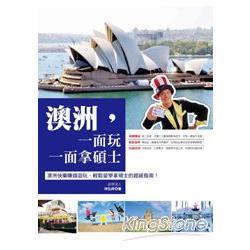 澳洲-一面玩一面拿碩士:澳洲快樂賺錢遊玩、輕鬆留學拿碩士的超級指南!