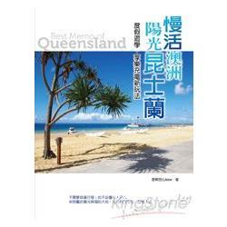 慢活澳洲陽光昆士蘭 : 度假遊學.享樂充電新玩法 = Best memo of Queensland /