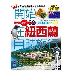 開始在紐西蘭自助旅行 /