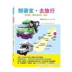 開著家,去旅行:紐西蘭露營車旅遊聖經