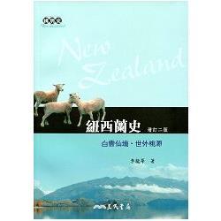 紐西蘭史 : 白雲仙境.世外桃源 = New Zealand /