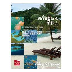 到帛琉玩水渡假去