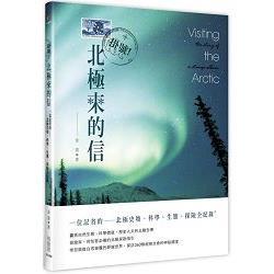 掛號!北極來的信 : 一位記者的北極史地.科學.生態.探險全紀錄 /