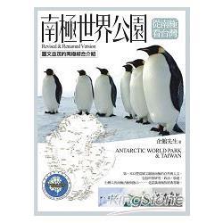 南極世界公園:從南極看台灣
