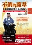 不倒的蘆葦—漸凍英雄蕭建華的生命故事(附DVD)