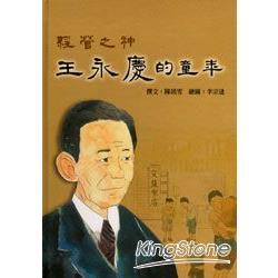 經營之神 : 王永慶的童年