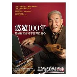 悠遊100年:趙爺爺和你分享五顆歡喜心