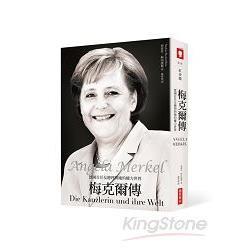 梅克爾傳 : 德國首任女總理與她的權力世界 /