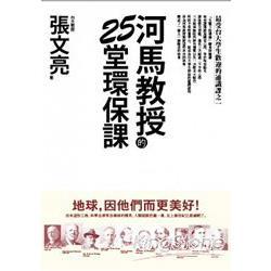 河馬教授的25堂環保課 /