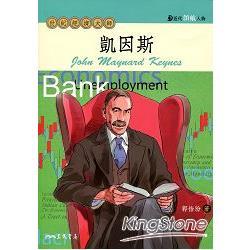 凱因斯:世紀經濟大師