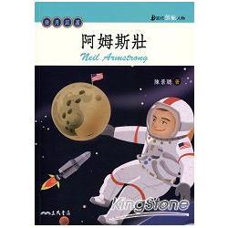 阿姆斯壯:登月巨星